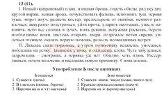 ГДЗ 13 - ответ на русский язык 8 класс Бархударов