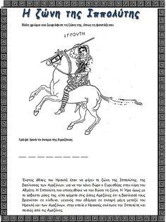 ΤΟ ΝΗΠΙΑΓΩΓΕΙΟ ΜΟΥ: Μιλάμε για....τους άθλους του Ηρακλή Greek Art, Greek Mythology, History, Crafts, Historia, Manualidades, Handmade Crafts, Craft, Arts And Crafts