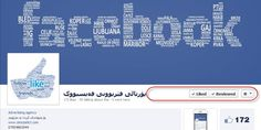 How do I turn off the private message button for my Facebook Page?