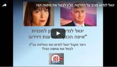 """interview with Yigal Landau at 103fm:""""I want to believe that the advisors in the government are thinking about how to give security to lending banks"""" >> http://www.yigallandau.org/yigal-landau-i-want-to-believe-that-the-advisors-in-the-government-are-thinking-about-how-to-give-security-to-lending-banks/"""