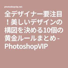 全デザイナー要注目!美しいデザインの構図を決める10個の黄金ルールまとめ - PhotoshopVIP