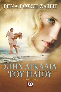 ΣΤΗΝ ΑΓΚΑΛΙΑ ΤΟΥ ΗΛΙΟΥ 2015 I Love Books, Good Books, Books To Read, My Books, Book Review, Blessed, Reading, My Love, Movie Posters