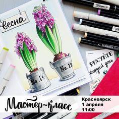 """КРАСНОЯРСК, с добрым утром! В субботу состоится мой крайний мастер-класс по цветочному скетчингу в Красноярске! Рисуем шикарный букет гиацинтов (листайте фото, увидите нашу натуру:)) Если вы давно хотели попробовать маркеры на """"вкус"""", цветы это самая лучшая натура для начала . Дата: 1 апреля Время: с 11 до 15 Место: ТК Ньютон (ул.П.Железняка, 17 ) Стоимость: 1500 руб. . Все материалы включены в стоимость мастер-класса, вам с собой ничего приносить не нужно, кроме хорошего настроения:)…"""