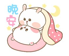 LINE Official Stickers - Sweet Marshmallow Couple 2 Example with GIF Animation Cute Cartoon Images, Cute Love Cartoons, Cute Cartoon Wallpapers, Love You Gif, Cute Love Gif, Cute Cat Gif, My Little Pony Stickers, Cute Stickers, Kawaii Drawings