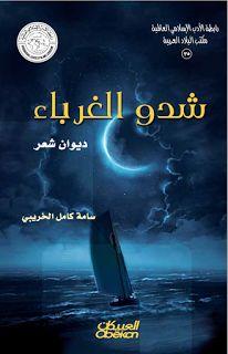 كتاب شدو الغرباء - أسامة كامل الخريبي http://www.all2books.com/2017/02/Book-Shido-strangers-pdf.html