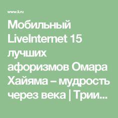 Мобильный LiveInternet 15 лучших афоризмов Омара Хайяма – мудрость через века   Трииночка - Дневник Три И ночка  