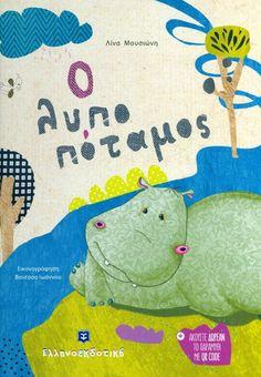 Ο λυποπόταμος, της Λίνας Μουσιώνη | τοβιβλίο.net Calm Down Center, Bookmarks, Childrens Books, Books To Read, Fairy Tales, Kindergarten, Coding, Teaching, Education