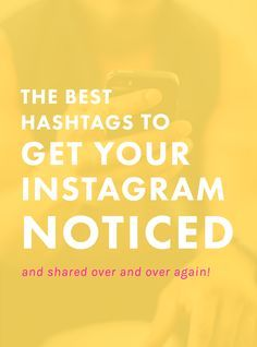 The best hashtags to get your Instagram NOTICED (and shared over and over again!)