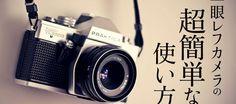 覚えるのはたった3つ!一眼レフカメラの超簡単な使い方 | 福岡のブランディングデザイン事務所|ANIK(エイニック)