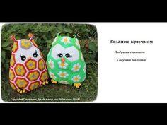 """Подушка-сплюшка """"Сова-малинка"""" - вязание крючком (часть 2)\Pillow-Scops Owl """"Owl-Malinka"""" - YouTube"""