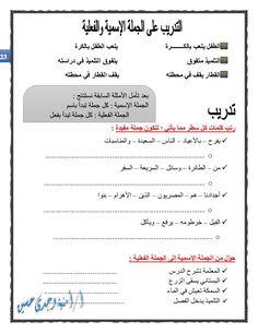 كراسة الأساليب والتراكيب فى اللغة العربية للصفوف الأولى من المرحلة ال… Alphabet Writing Worksheets, 2nd Grade Math Worksheets, Write Arabic, Arabic Phrases, Arabic Quotes, Learn Arabic Online, Arabic Alphabet For Kids, Reading Projects, Arabic Lessons