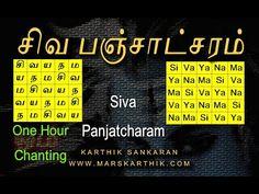 சிவ பஞ்சாட்சரம் - சிவயநம பஞ்சபூத மந்திர பாடல் - Siva Panjatcharam - 1 H... Vedic Mantras, Stone Wallpaper, Devotional Songs, Shiva, Youtube, Youtubers, Youtube Movies, Lord Shiva