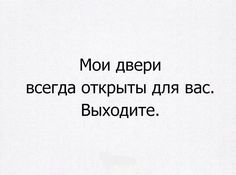 Memes Funny Faces, Funny Jokes, Mood Quotes, Life Quotes, Russian Quotes, Snap Quotes, Aesthetic Words, Mood Pics, Study Notes