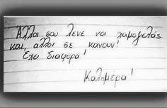 καλημερα - Twitter Suche Greece Quotes, Love Quotes For Her, Quote Board, Live Love, Wise Words, Twitter, Quotations, Texts, Laughter