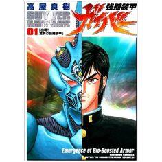 強殖装甲ガイバー (1) (角川コミックス・エース) [コミック] 高屋 良樹 (著)