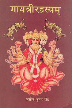 गायत्री रहस्यम: Gayatri Rahasaya - The Complete Method of Worshipping Goddess Gayatri Kali Goddess, Indian Goddess, Mother Goddess, Goddess Art, Gayatri Devi, Gayatri Mantra, Kamsutra Book, Sanskrit Language, Hindu Deities
