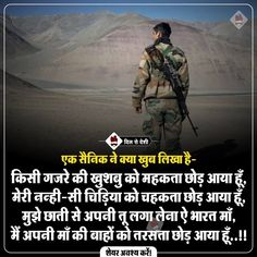 quotes words – About Words Gita Quotes, Motivational Quotes In Hindi, Funny Quotes, Inspirational Quotes, Indian Army Quotes, Indian Army Special Forces, Desi Quotes, Hindi Words, India Facts