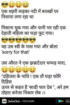 Friendship Quotes and Selection of Right Friends – Viral Gossip Funny Chat, Funny Jokes In Hindi, Best Funny Jokes, Jokes Quotes, Funny Quotes, Memes, Friendship Quotes In Hindi, Desi Quotes, Hindi Shayari Love