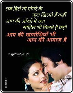 Hindi Movie Song, Film Song, Movie Songs, Hindi Movies, Heart Touching Lines, Heart Touching Shayari, Gulzar Poetry, Gulzar Quotes, Romantic Quotes