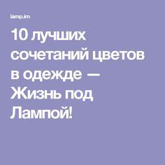 10 лучших сочетаний цветов в одежде — Жизнь под Лампой!