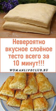 Incredibly delicious puff pastry in just 10 .- Невероятно вкусное слоёное тесто всего за Incredibly tasty puff pastry in just 10 minutes ! – Incredibly tasty puff pastry in just 10 minutes ! No Sugar Diet, Puff Pastry Recipes, Cook At Home, Food Cakes, No Bake Cake, Hot Dog Buns, Appetizer Recipes, Cake Recipes, Bakery