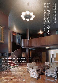 村野藤吾の住宅デザイン