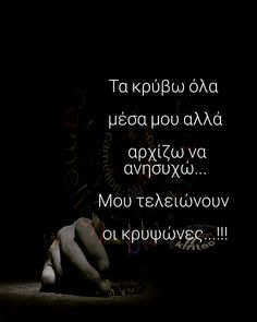 Life Thoughts, Greek Quotes, True Words, Just Me, Picture Quotes, Qoutes, My Photos, Clever, Motivational Quotes