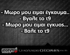 Find images and videos about funny, greek and jokes on We Heart It - the app to get lost in what you love. Greek Memes, Funny Greek, Greek Quotes, Sarcastic Quotes, Funny Quotes, Funny Images, Funny Pictures, Funny Me, Funny Shit