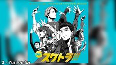 Oh! スケトラ!!! ユーリ!!! on ICE / Yuri!!! on Ice the complete Soundtrack