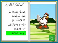 urdu poem with urdu alphabet - Google Search Urdu Poems For Kids, Childhood Poem, Baby Poems, 4 Kids, Children, Rhymes For Kids, Child Hood, Nursery Rhymes, Kids Learning