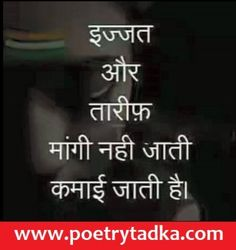 For more relevent posts on izzat aur tareef at poetry tadka please swich on izzat aur tareef page of poetrytadka Hindi Quotes Images, Life Quotes Pictures, Hindi Quotes On Life, Motivational Quotes In Hindi, Life Quotes Love, Wisdom Quotes, Inspiring Quotes, Marathi Quotes, Gujarati Quotes