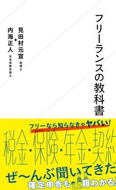 見田村元宣 内海正人『フリーランスの教科書』