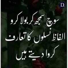 urdu thoughts & urdu thoughts & urdu thoughts words & urdu thoughts attitude & urdu thoughts funny & urdu thoughts quotes & urdu thoughts about allah & urdu thoughts poetry & urdu thoughts for dp Urdu Quotes, Motivational Quotes In Urdu, Poetry Quotes In Urdu, Sufi Quotes, Best Urdu Poetry Images, Love Poetry Urdu, Qoutes, Poetry Funny, Sufi Poetry