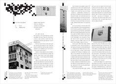 옆에 두고 오래 보고 싶은 디자인,<티포찜머>발행인 겸 그래픽 디자이너 강주현 Graphic Design Layouts, Text Design, Brochure Design, Book Design, Print Design, Text Layout, Book Layout, Editorial Layout, Editorial Design