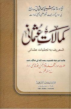 Kamalat e Usmani Islamic Phrases, Islamic Messages, X Movies, Free Dictionary, Free Pdf Books, Reading Online, Literature, Cook, Board