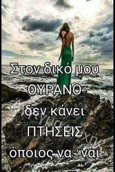 Greek Words, Greek Quotes, Beautiful Words, Wise Words, Motivation, Greek Sayings, Tone Words, Pretty Words, Word Of Wisdom
