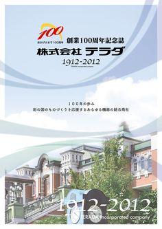 株式会社テラダ 創業100周年記念誌 表紙