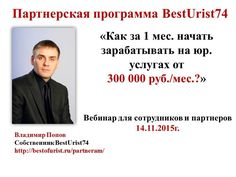 BestUrist74 (Владимир Попов): Т-индекс продает. Вебинар 14.11.15