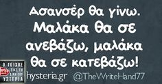 061 Greek Memes, Funny Greek, Greek Quotes, Movie Quotes, Funny Quotes, It's Funny, Funny Stuff, Word 2, Funny Clips