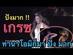 ทานาโอมกมา ปง มาก เกรซ ชวงเดนแบบ สมเปนแชมป The Face Thailand season3 By The Face Thailand News https://www.youtube.com/watch?v=SrhiAJFAJks