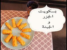 بسكوت الجزر والجبنة | carrots & cheese biscuits - YouTube