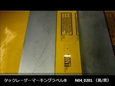 タックレーザーマーキングラベル® N04_0201 (黄/黒) 黄地のアクリル二層タイプの粘着シートです。 レーザーマーキングをした箇所が黒文字になります。
