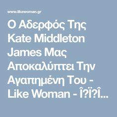 Ο Αδερφός Της Kate Middleton James Μας Αποκαλύπτει Την Αγαπημένη Του - Like Woman - Μόδα, Ομορφιά, Γυναίκα, Διατροφή