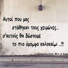 Wisdom Quotes, Me Quotes, Greek Quotes, True Words, Picture Quotes, True Stories, Life Lessons, Favorite Quotes, Love You