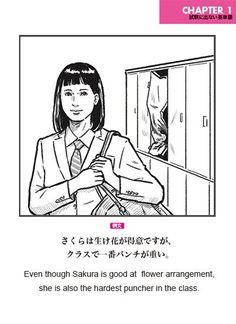 出ない順 試験に出ない英単語 (@NISE_TOEIC) | Twitter Funny Images, Funny Photos, Japanese Language Learning, English Sentences, English Study, How To Relieve Stress, Laugh Out Loud, Comic Art, Haha