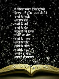 Shri Ganesh, Gulzar Quotes, Zindagi Quotes, New Love, Poet, Me Quotes, Motivation, Feelings, Life