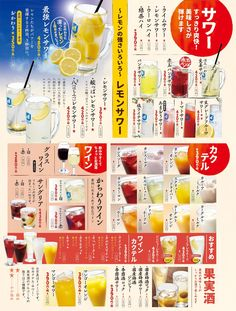 八剣伝 サワー・カクテル・ワイン Menu Design, Food Design, Drink Wine, Food And Drink, Japanese Menu, Hakkenden, Work Meals, Banner, Cocktails