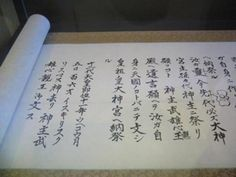 A copy of the document on display in the village of Shingo.Tomb of Jesus in Japan?