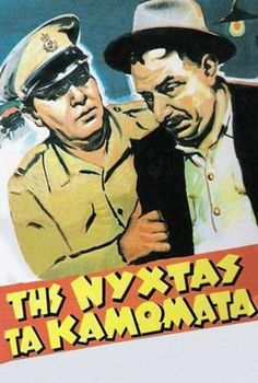 Related image Cinema Posters, Movie Posters, Tv Schedule, Old Movies, Classic Movies, The Funny, Comedy, Greek, Family Guy