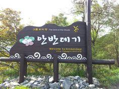 Anbandeok of Gangneung City in Korea.